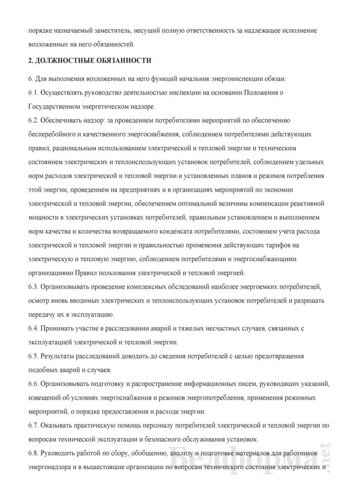 Должностная инструкция начальнику энергоинспекции. Страница 2