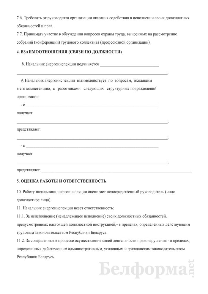 Должностная инструкция начальнику энергоинспекции. Страница 4