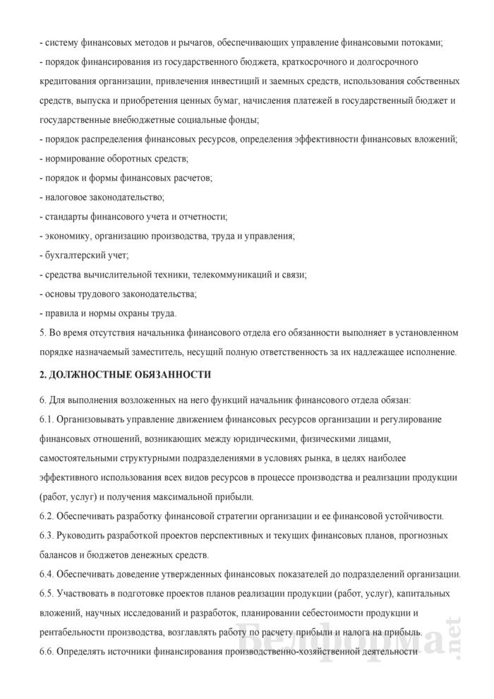 Должностная инструкция начальнику финансового отдела. Страница 2