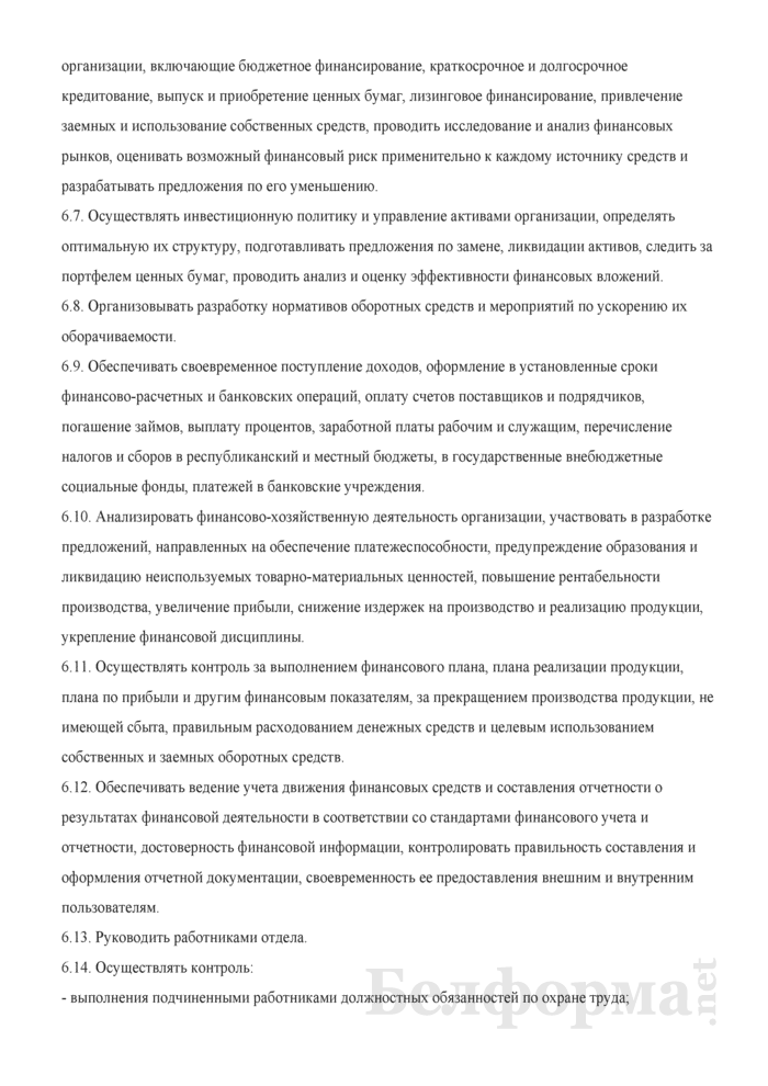 Должностная инструкция начальнику финансового отдела. Страница 3