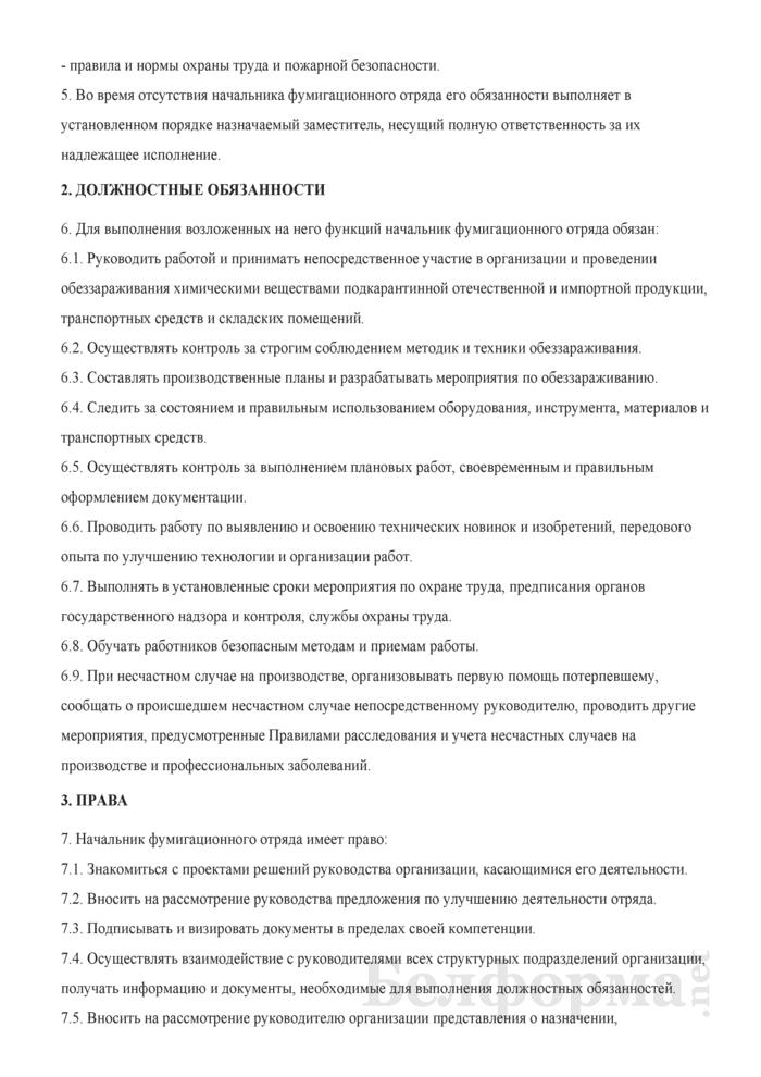 Должностная инструкция начальнику фумигационного отряда. Страница 2
