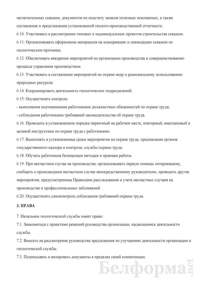 Должностная инструкция начальнику геологической службы. Страница 3