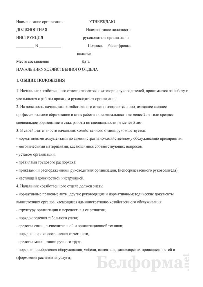 Должностная инструкция начальнику хозяйственного отдела. Страница 1