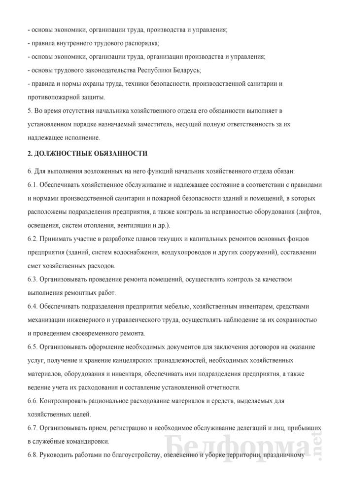Должностная инструкция начальнику хозяйственного отдела. Страница 2