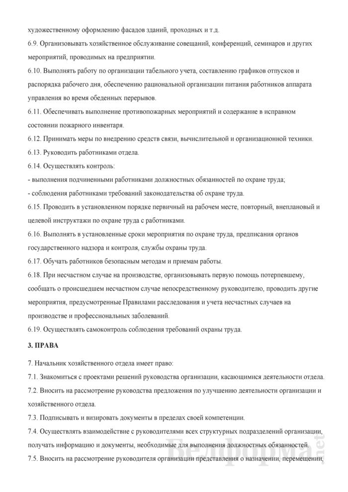 Должностная инструкция начальнику хозяйственного отдела. Страница 3