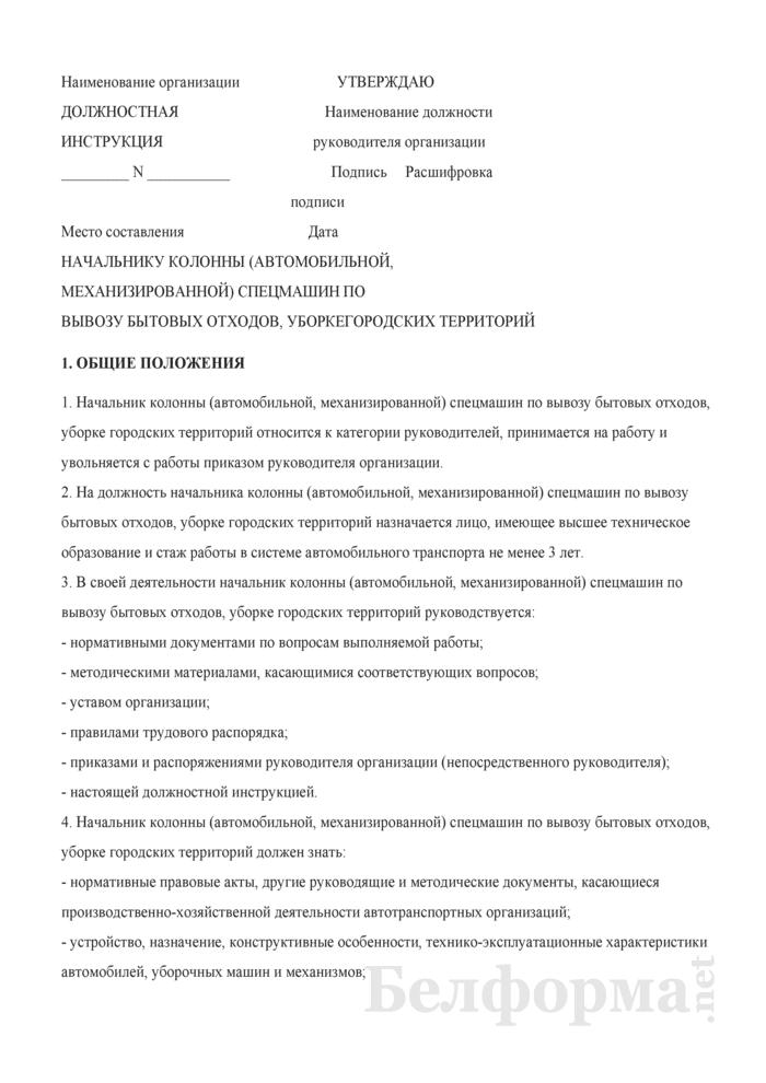 Должностная инструкция начальнику колонны (автомобильной, механизированной) спецмашин по вывозу бытовых отходов, уборке городских территорий. Страница 1