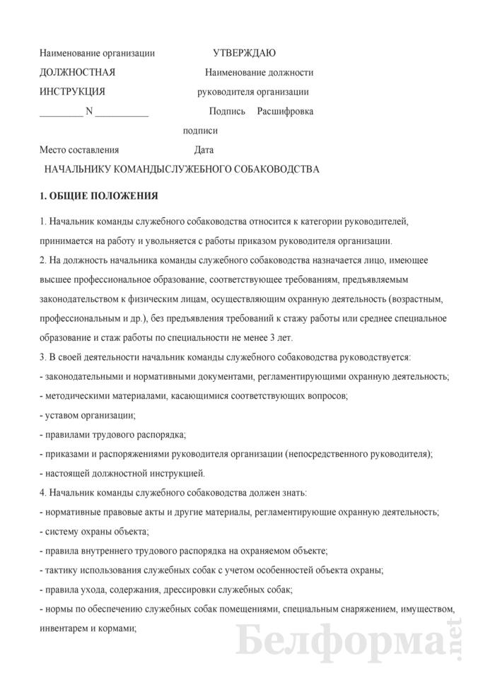 Должностная инструкция начальнику команды служебного собаководства. Страница 1