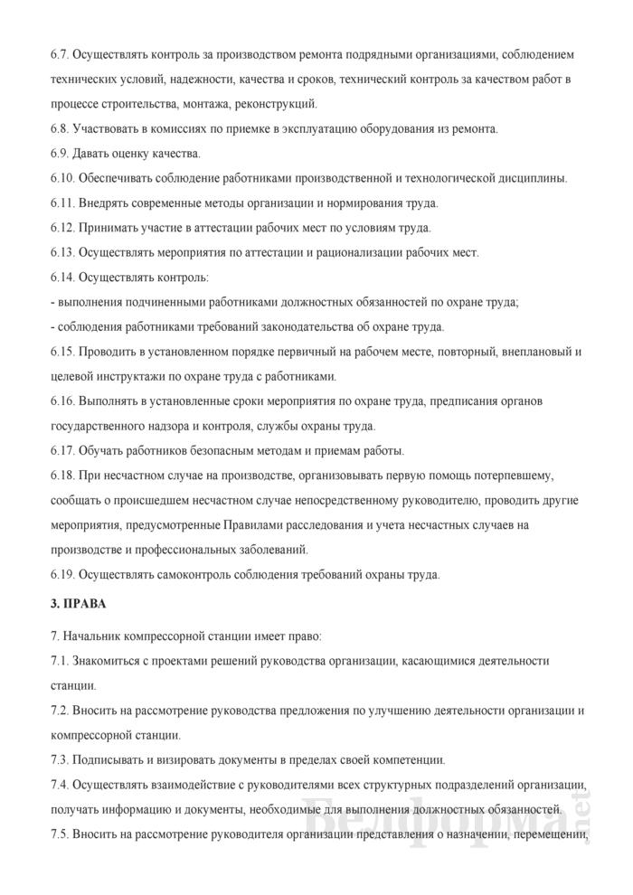 Должностная инструкция начальнику компрессорной станции. Страница 3