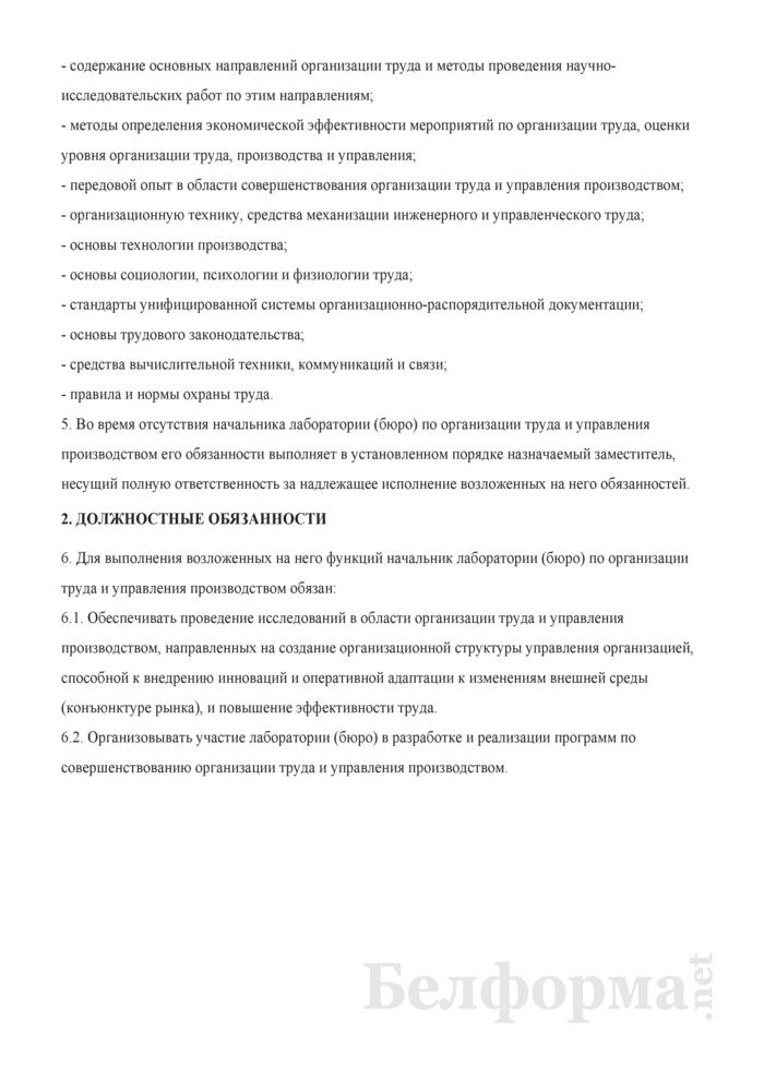 Должностная инструкция начальнику лаборатории (бюро) по организации труда и управления производством. Страница 2