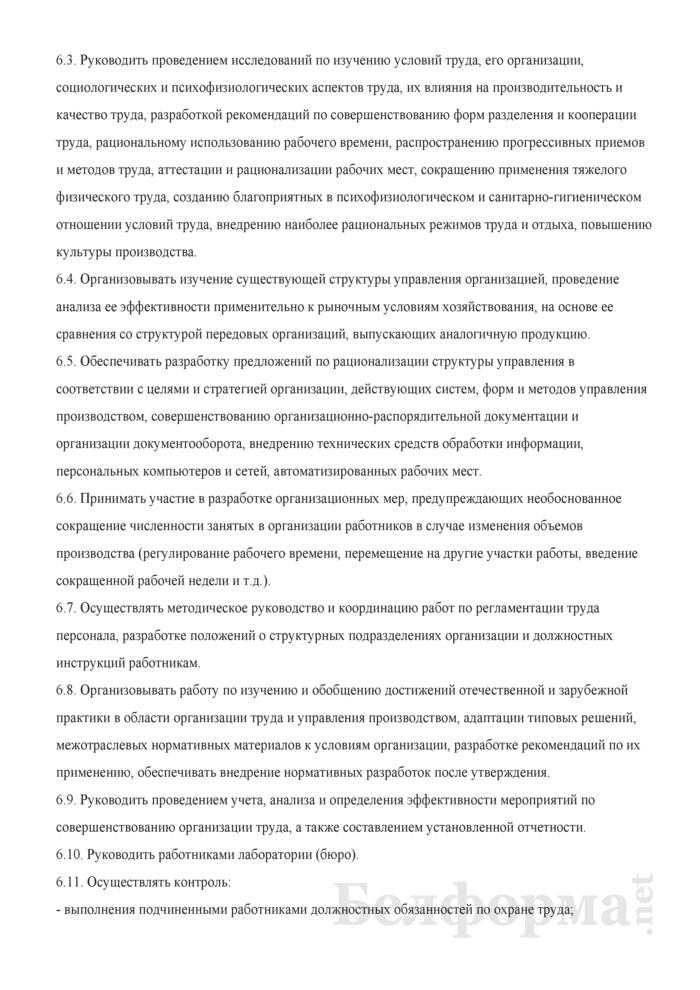 Должностная инструкция начальнику лаборатории (бюро) по организации труда и управления производством. Страница 3