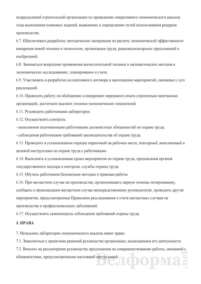 Должностная инструкция начальнику лаборатории экономического анализа. Страница 3
