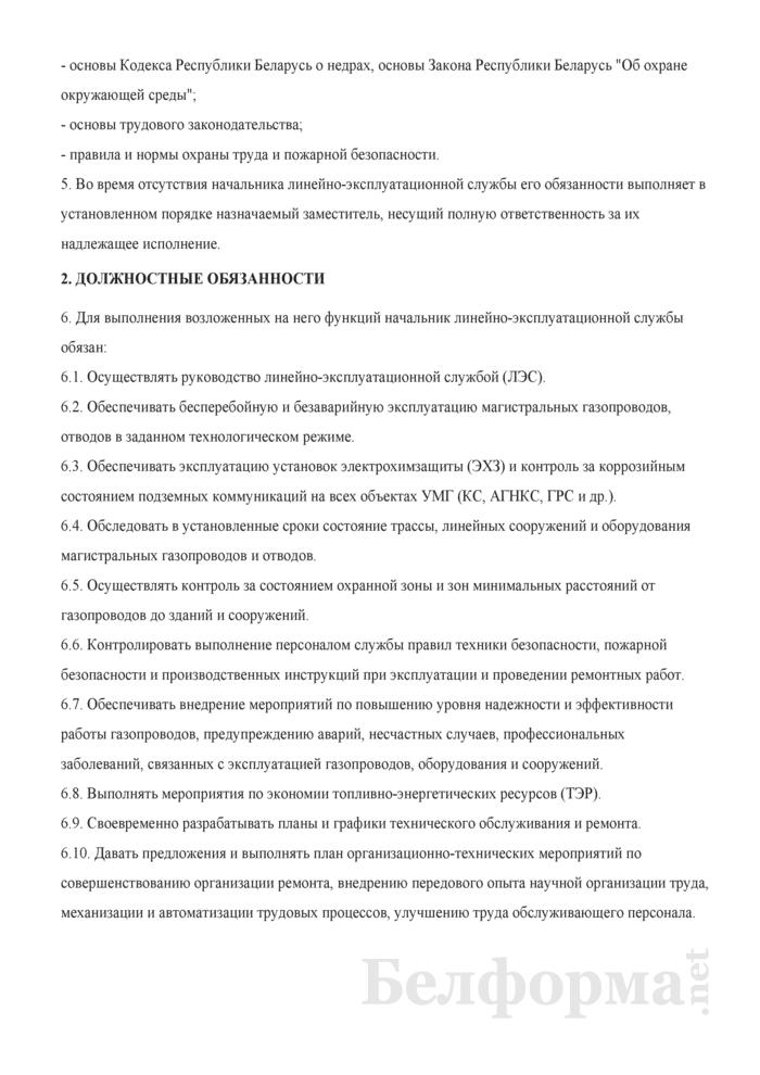 Должностная инструкция начальнику линейно-эксплуатационной службы. Страница 2
