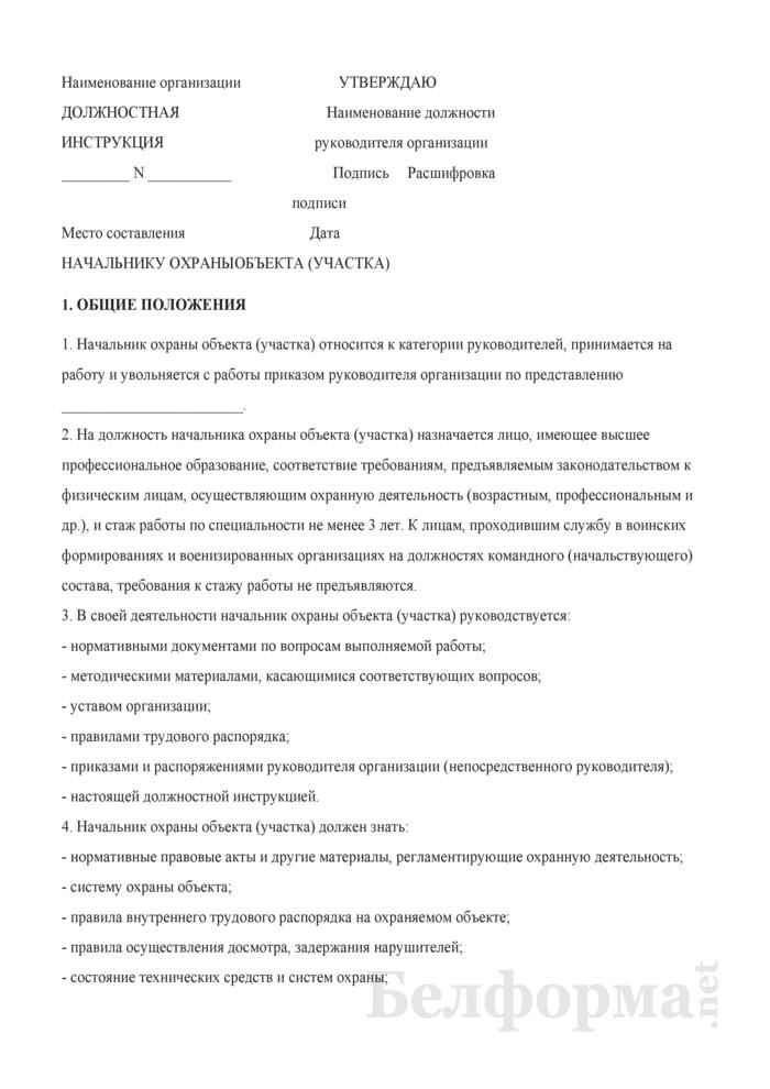 Должностная инструкция начальнику охраны объекта (участка). Страница 1