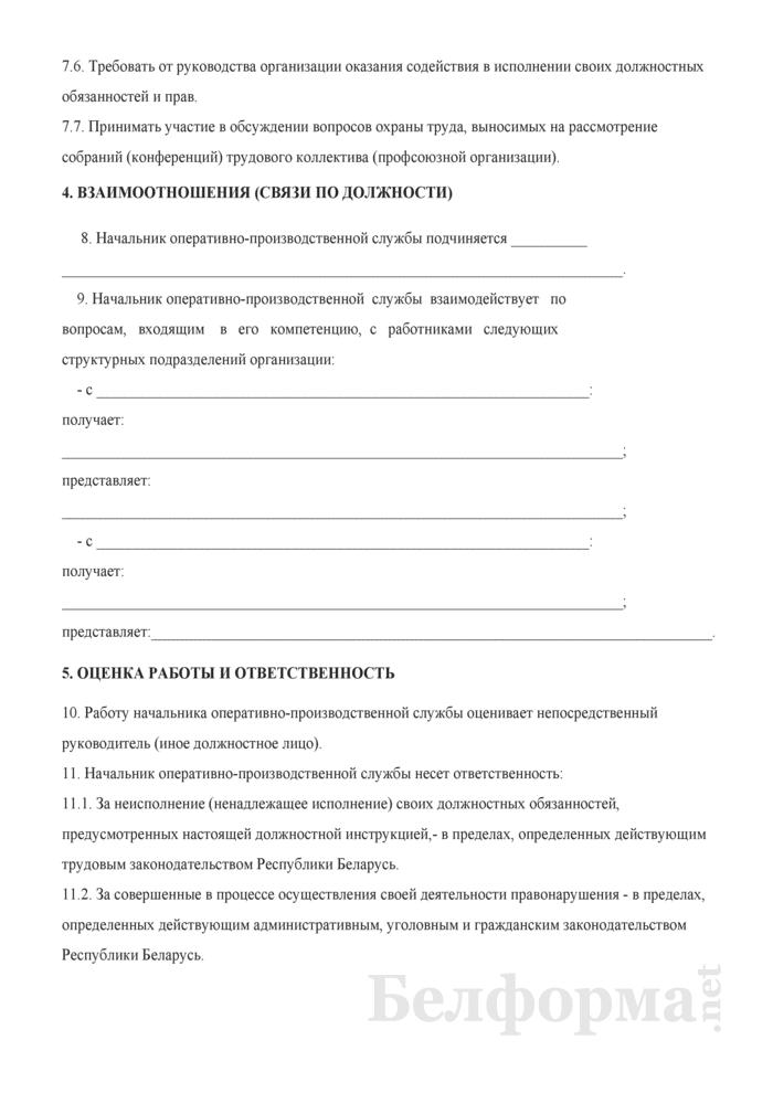 Должностная инструкция начальнику оперативно-производственной службы. Страница 4