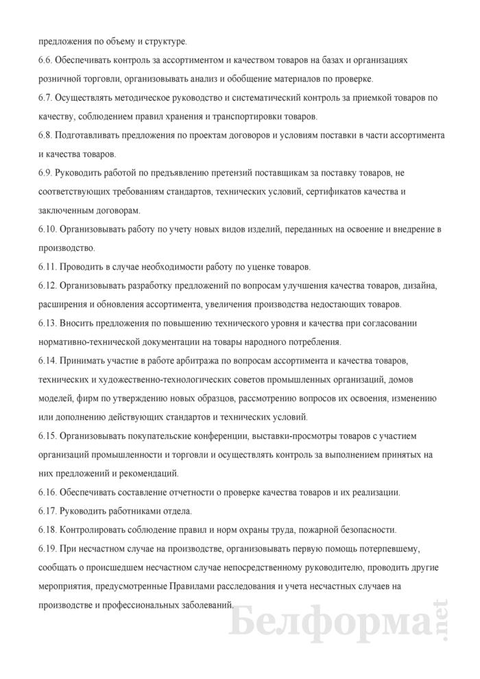 Должностная инструкция начальнику отдела ассортимента и качества товаров. Страница 3