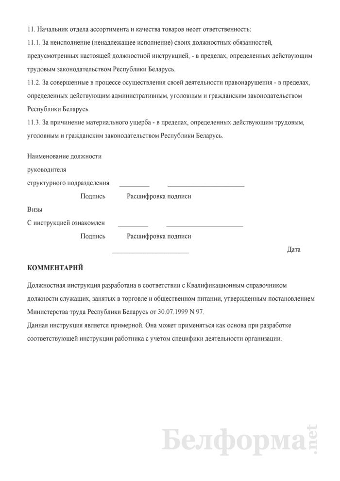 Должностная инструкция начальнику отдела ассортимента и качества товаров. Страница 5