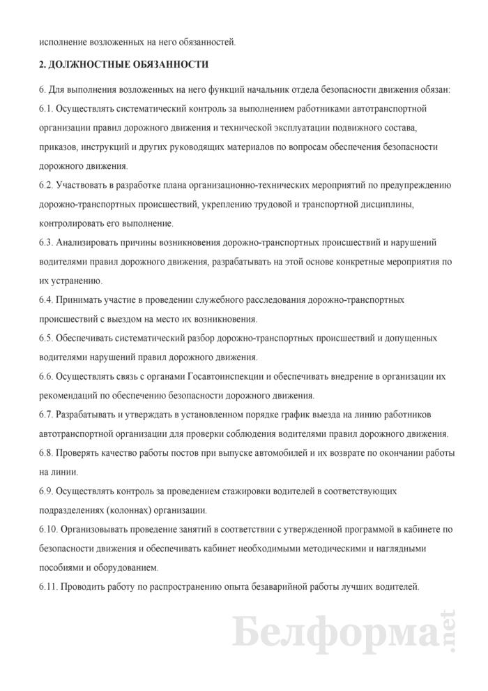 Должностная инструкция начальнику отдела безопасности движения. Страница 2