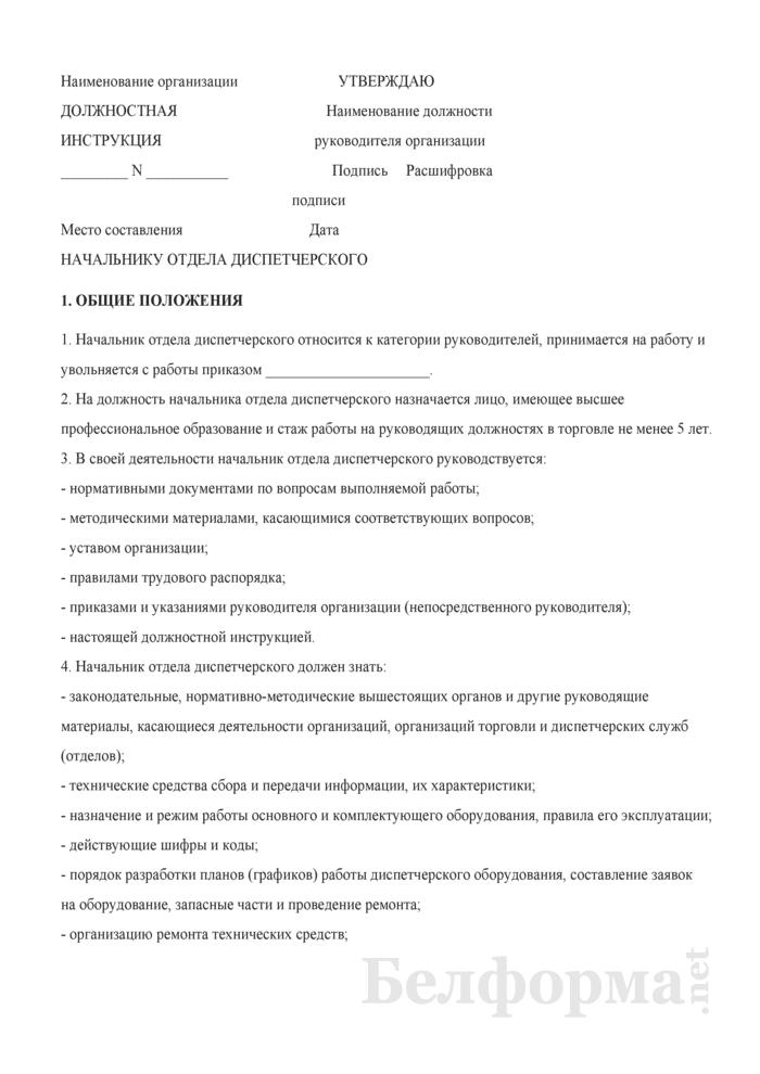Должностная инструкция начальнику отдела диспетчерского. Страница 1
