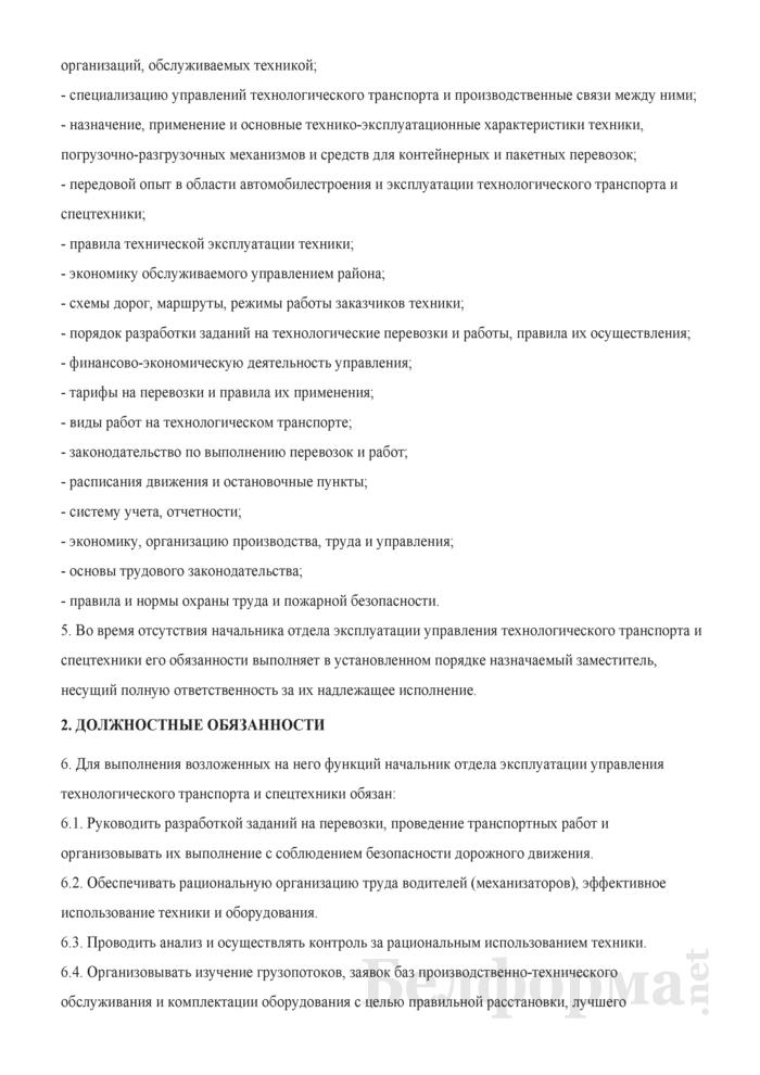 Должностная инструкция начальнику отдела эксплуатации управления технологического транспорта и спецтехники. Страница 2