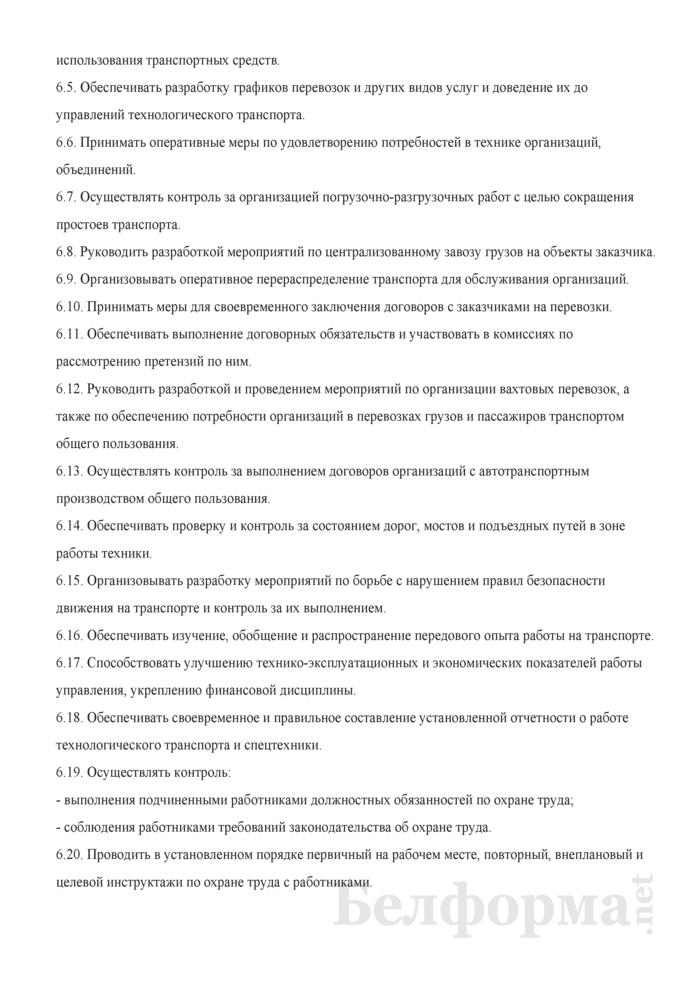 Должностная инструкция начальнику отдела эксплуатации управления технологического транспорта и спецтехники. Страница 3
