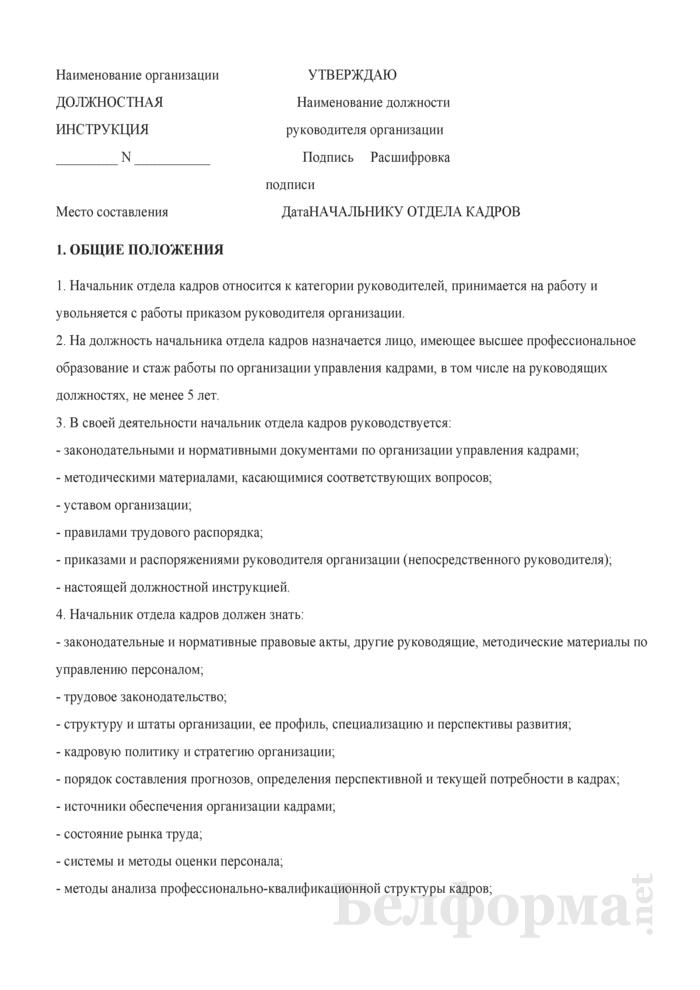 Должностная инструкция начальнику отдела кадров. Страница 1
