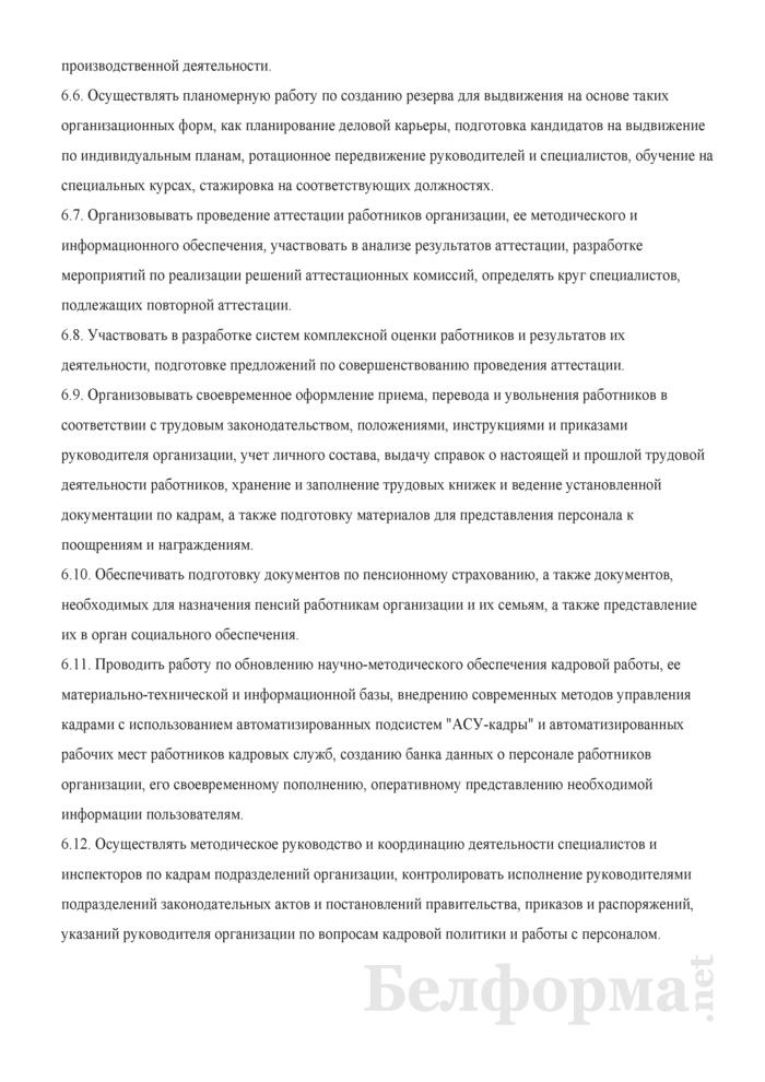 Должностная инструкция начальнику отдела кадров. Страница 3