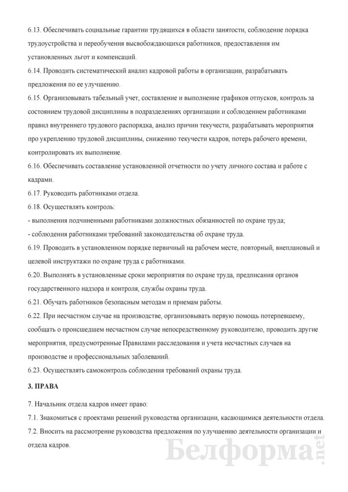 Должностная инструкция начальнику отдела кадров. Страница 4
