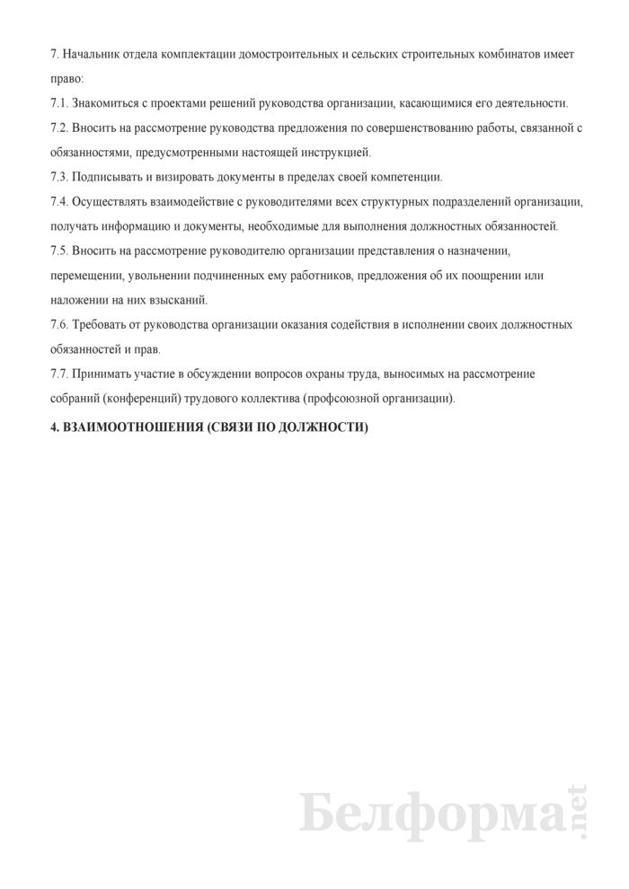 Должностная инструкция начальнику отдела комплектации домостроительных и сельских строительных комбинатов. Страница 4