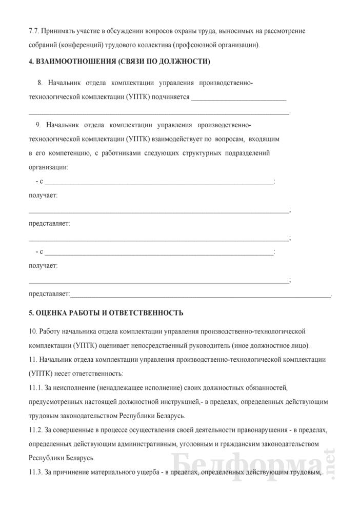 Должностная инструкция начальнику отдела комплектации управления производственно-технологической комплектации (УПТК). Страница 4