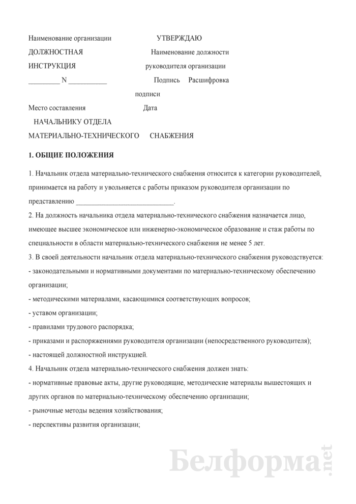 Должностная инструкция начальнику отдела материально-технического снабжения. Страница 1
