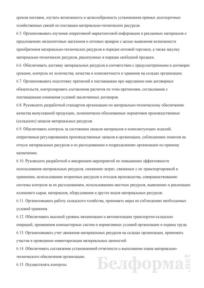 Должностная инструкция начальнику отдела материально-технического снабжения. Страница 3