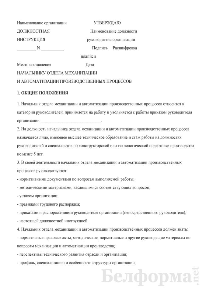 Должностная инструкция начальнику отдела механизации и автоматизации производственных процессов. Страница 1