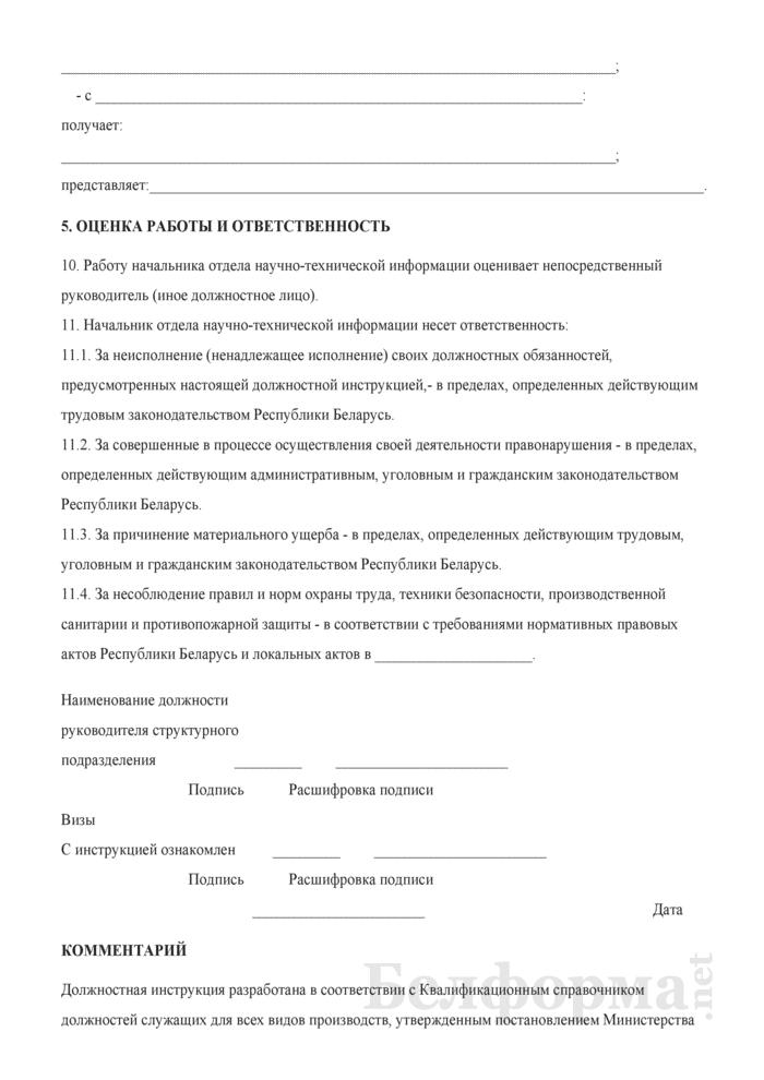 Должностная инструкция начальнику отдела научно-технической информации. Страница 5