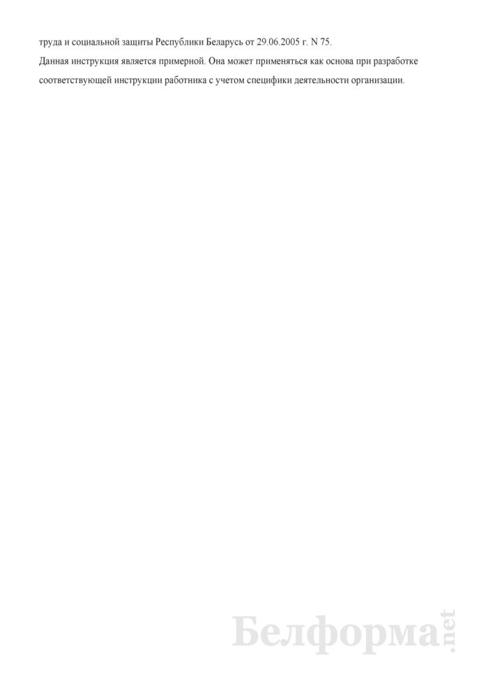 Должностная инструкция начальнику отдела научно-технической информации. Страница 6