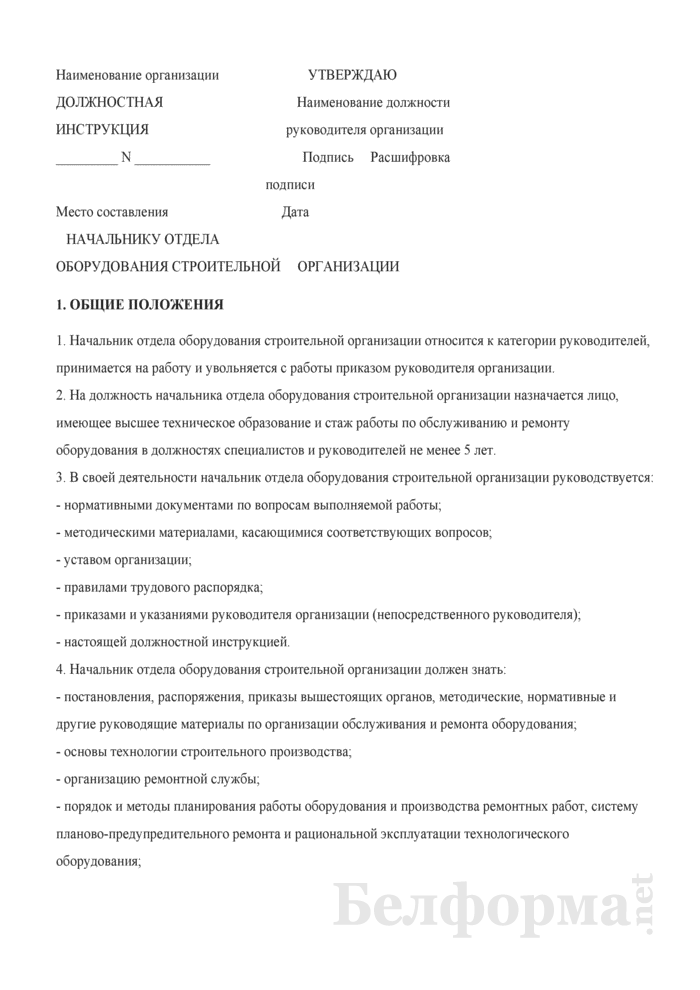 Должностная инструкция начальнику отдела оборудования строительной организации. Страница 1