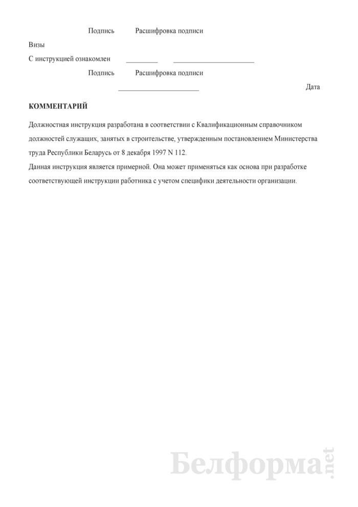 Должностная инструкция начальнику отдела оборудования строительной организации. Страница 5