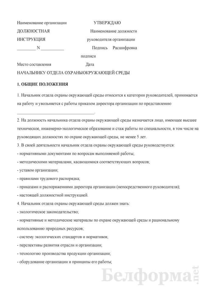 Должностная инструкция начальнику отдела охраны окружающей среды. Страница 1
