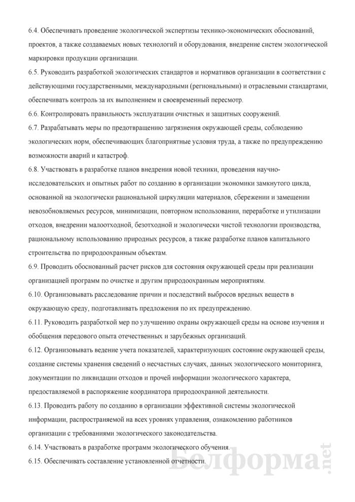 Должностная инструкция начальнику отдела охраны окружающей среды. Страница 3