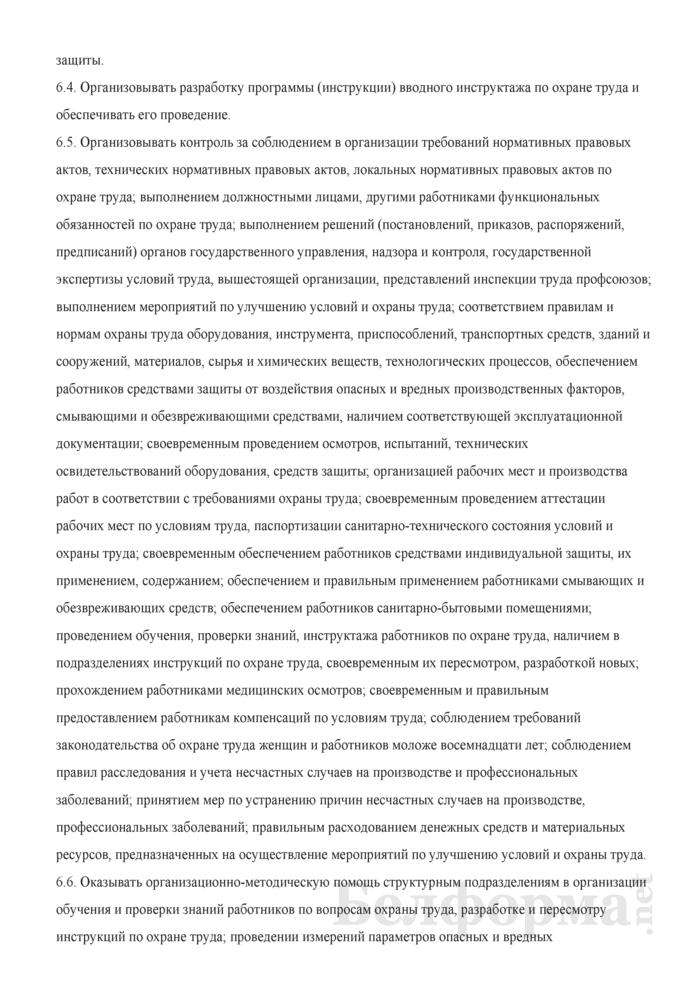 Должностная инструкция начальнику отдела охраны труда. Страница 3