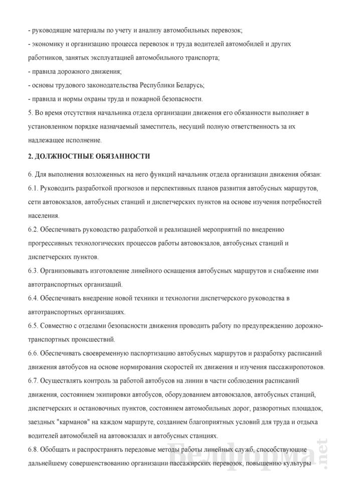 Должностная инструкция начальнику отдела организации движения. Страница 2