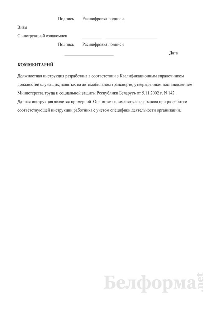 Должностная инструкция начальнику отдела организации движения. Страница 5