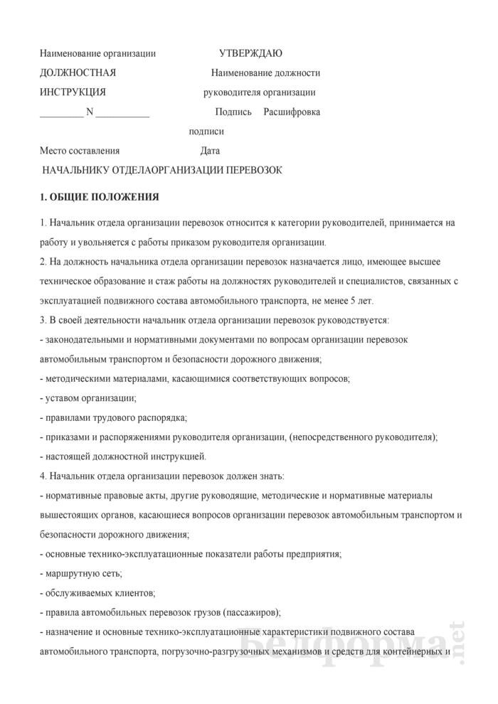 Должностная инструкция начальнику отдела организации перевозок. Страница 1