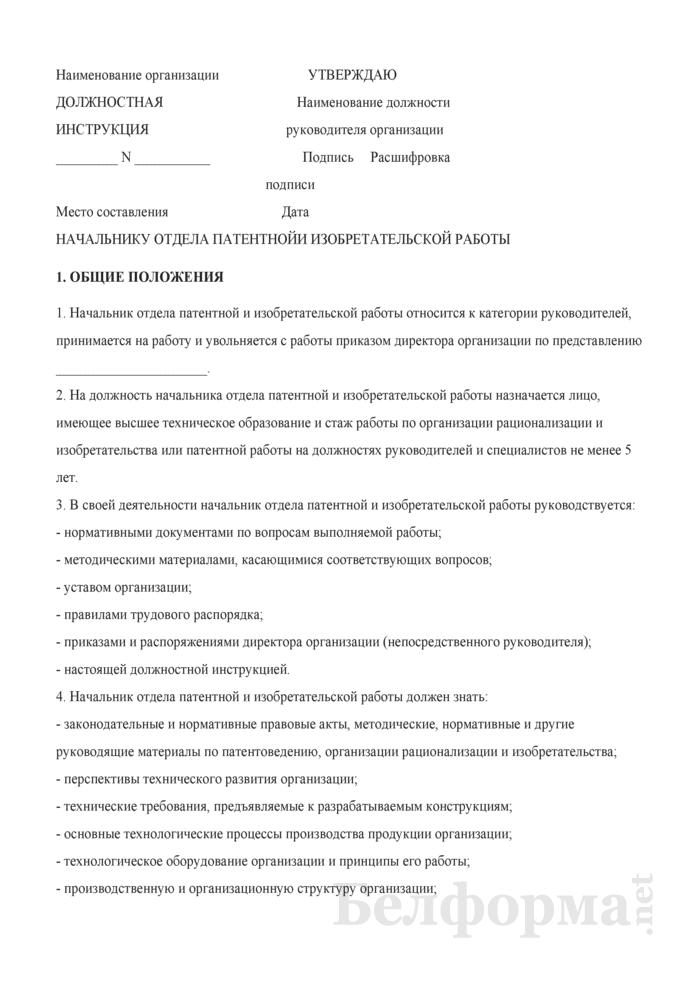 Должностная инструкция начальнику отдела патентной и изобретательской работы. Страница 1