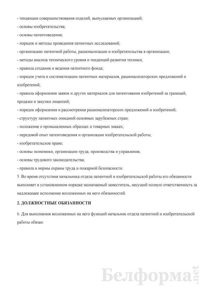 Должностная инструкция начальнику отдела патентной и изобретательской работы. Страница 2