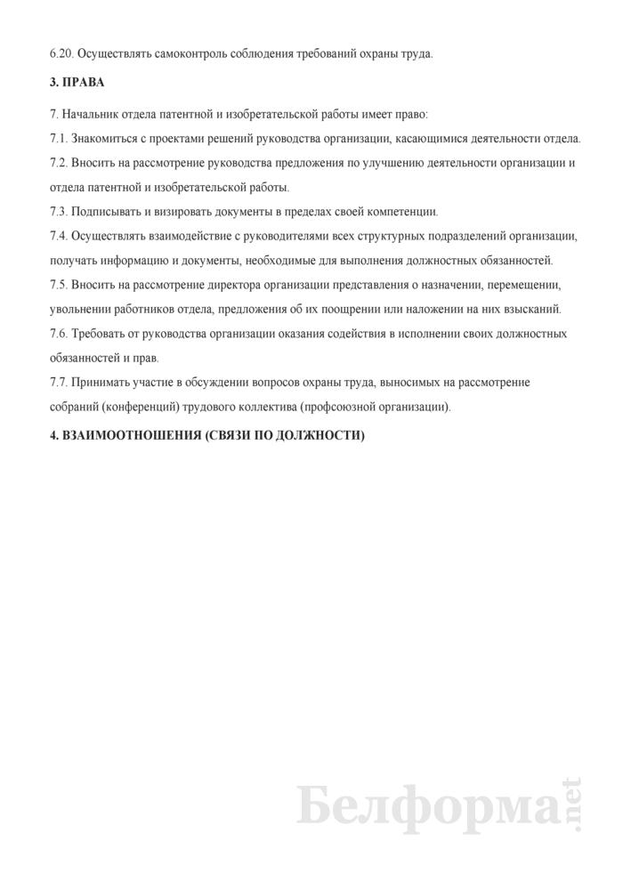 Должностная инструкция начальнику отдела патентной и изобретательской работы. Страница 5