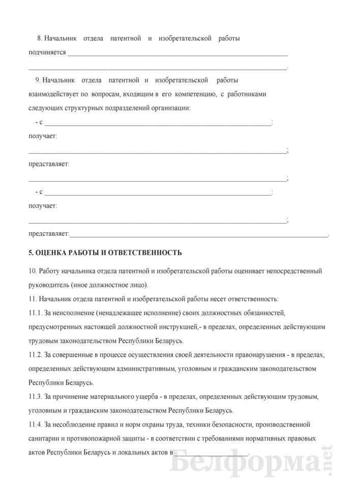 Должностная инструкция начальнику отдела патентной и изобретательской работы. Страница 6