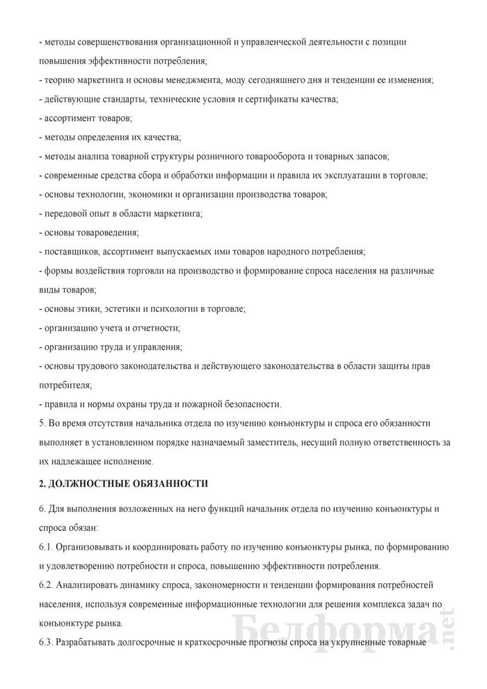 Должностная инструкция начальнику отдела по изучению конъюнктуры и спроса. Страница 2