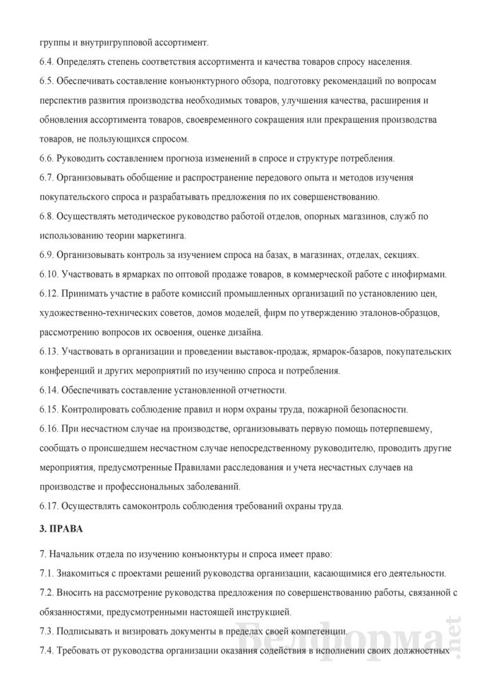 Должностная инструкция начальнику отдела по изучению конъюнктуры и спроса. Страница 3