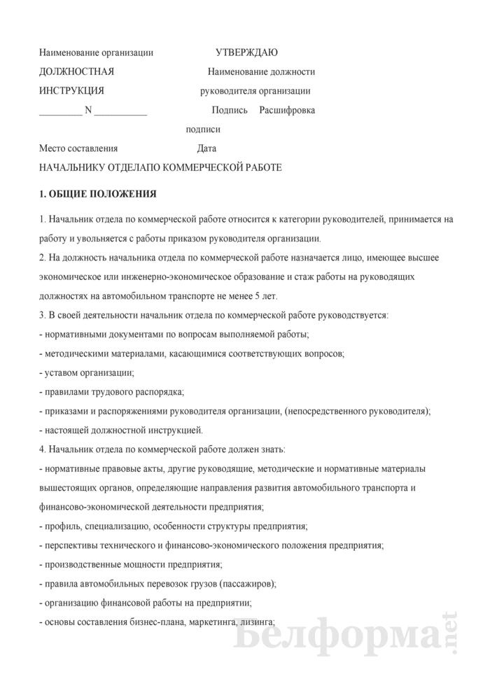 Должностная инструкция начальнику отдела по коммерческой работе. Страница 1