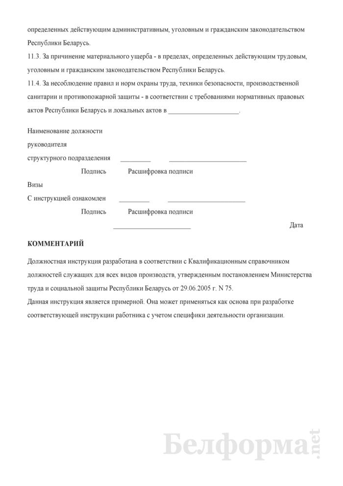 Должностная инструкция начальнику отдела подготовки кадров. Страница 6